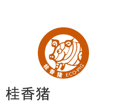 桂香猪-ECOPIG