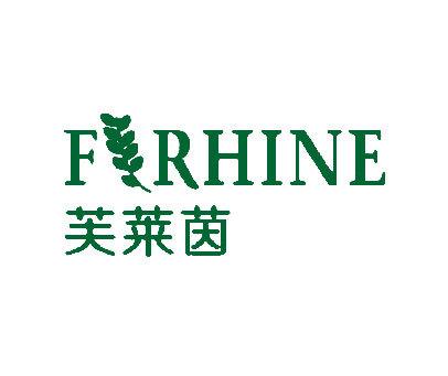 芙莱茵-FRHINE
