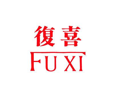 復喜-FUXI