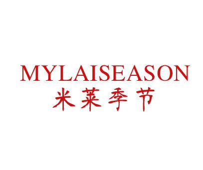 米莱季节-MYLAISEASON