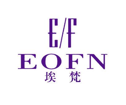 埃梵-EFEOFN