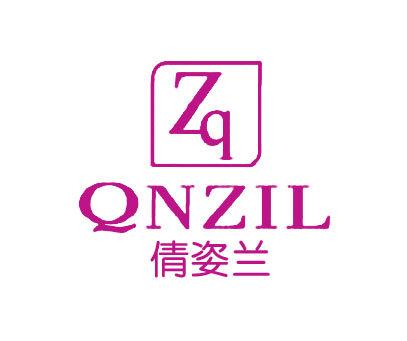 倩姿兰-QNZIL