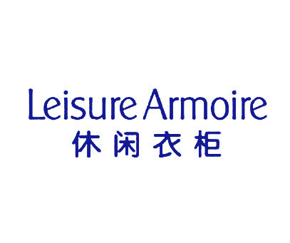 休闲衣柜-LEISUREARMOIRE