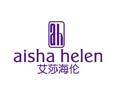 艾莎海伦-AHAISHAHELEN