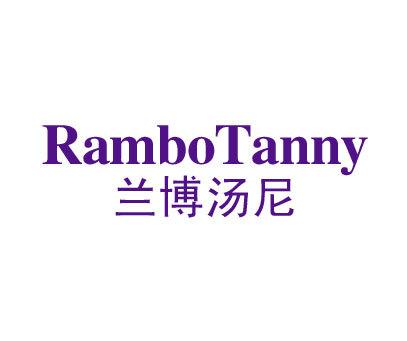 兰博汤尼-RAMBOTANNY