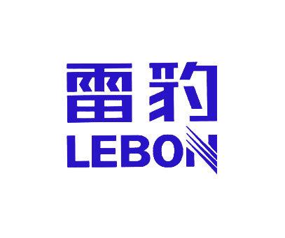 雷豹-LEBON
