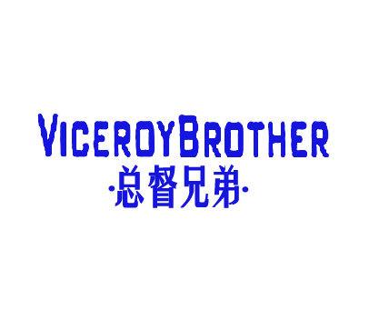 总督兄弟-VICEROYBROTHER