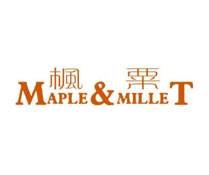 枫粟-MAPLEMILLET