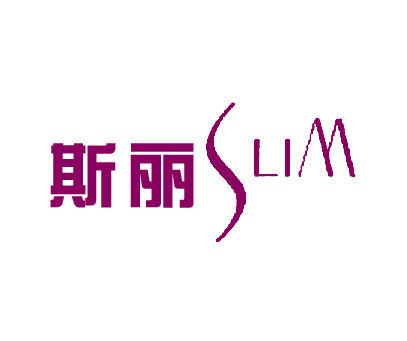 斯丽-SLIM