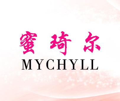 蜜琦尔 MYCHYLL
