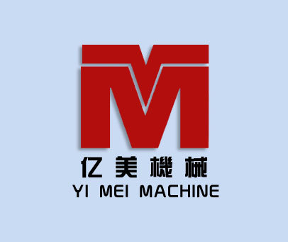 亿美机械-YI-MEI-MACHINE