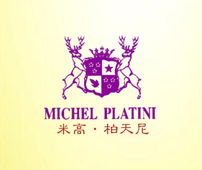 米高柏天尼-MICHEL PLATINI