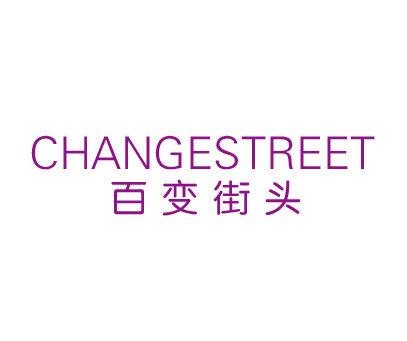 百变街头-CHANGESTREET