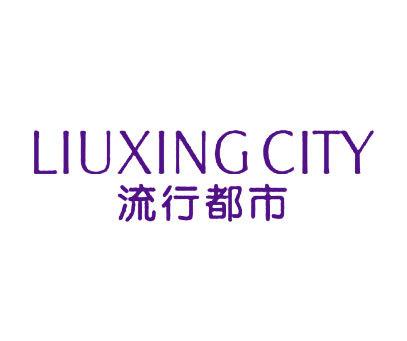 流行都市-LIUXINGCITY