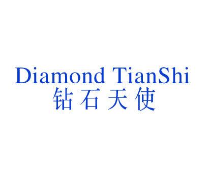 钻石天使-DIAMONDTIANSHI
