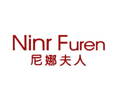 尼娜夫人-NINRFUREN