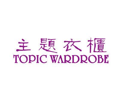 主题衣柜-TOPICWARDROBE
