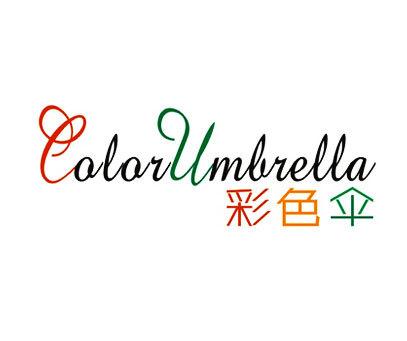 彩色伞-COLORUMELLA