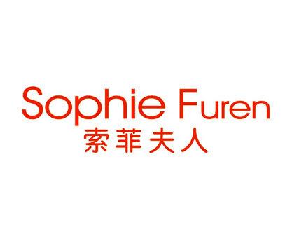 索菲夫人-SOPHIEFUREN