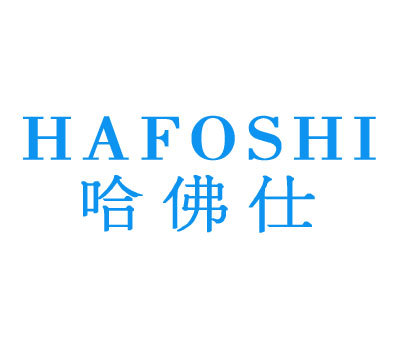 哈佛仕HAFOSHI
