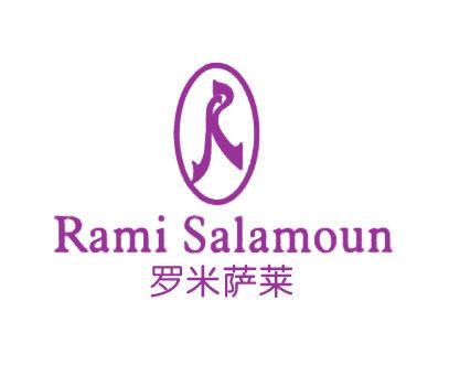 罗米萨莱-RAMISALAMOUN