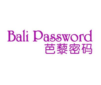 芭藜密码-BALIPASSWORD