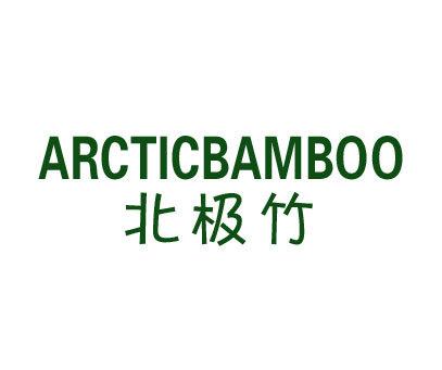 北极竹-ARCTICBAMBOO