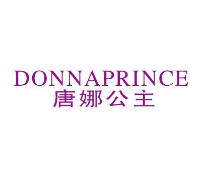 唐娜公主-DONNAPRINCE