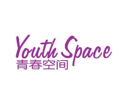 青春空间-YOUTHSPACE