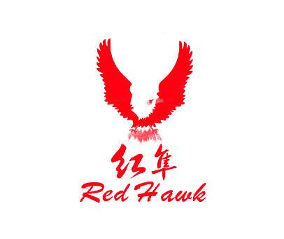 红隼-REDHAWK