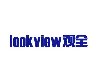 观全-LOOKVIEW