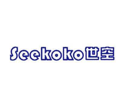 世空-SEEKOKO