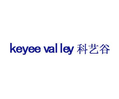 科艺谷-KEYEEVALLEY