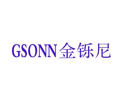 金铄尼-GSONN