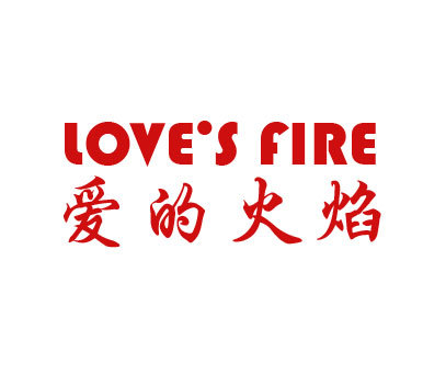 爱的火焰-LOVESFIRE