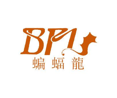 蝙蝠龙-BPL