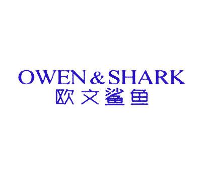 欧文鲨鱼-OWEN&SHARK
