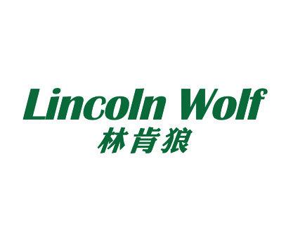 林肯狼-LINCOLNWOLF