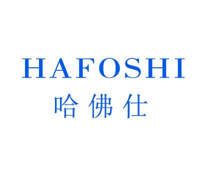 哈佛仕-HAFOSHI