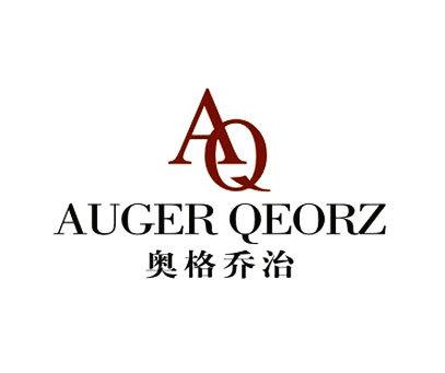 奥格乔治-AQAUGERQEORZ