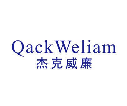 杰克威廉-QACKWELIAM