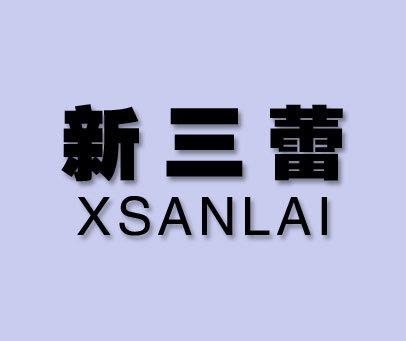 新三蕾-XSANLAI