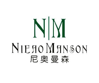尼奥曼森-NMNIEAOMANSON