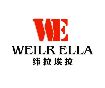 纬拉埃拉-WEILRELLAWE