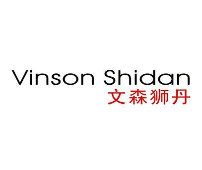文森狮丹-VINSONSHIDAN