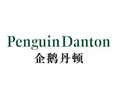 企鹅丹顿-PENGUINDANTON