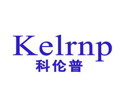 科伦普-KELRNP
