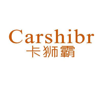 卡狮霸-CARSHIBR