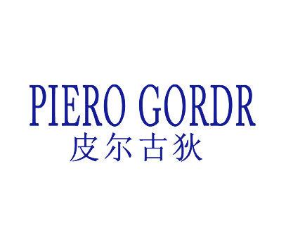 皮尔古狄-PIEROGORDR