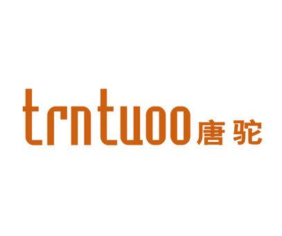 唐驼-TRNTUOO